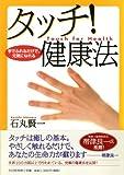 手でふれるだけで、元気になれる タッチ! 健康法