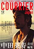 COURRiER Japon (クーリエ ジャポン) 2007年 12月号 [雑誌] 画像