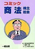 商法―株主総会