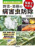 写真でわかる野菜・果樹の病害虫防除: 病害虫対策 決定版!!