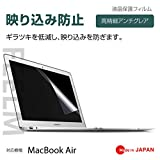 FEELM MacBook Air 13インチ 【高精細アンチグレア 防汚コート 消える気泡 指紋が目立たない 日本製】 液晶保護フィルム MBA13-AGAS