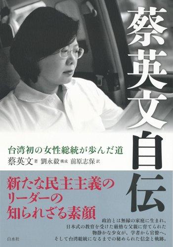 蔡英文自伝:台湾初の女性総統が歩んだ道
