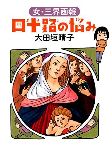 四十路の悩み 女・三界画報 (ダ・ヴィンチBOOKS)の詳細を見る