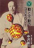 南方熊楠コレクション〈第4巻〉動と不動のコスモロジー (河出文庫)