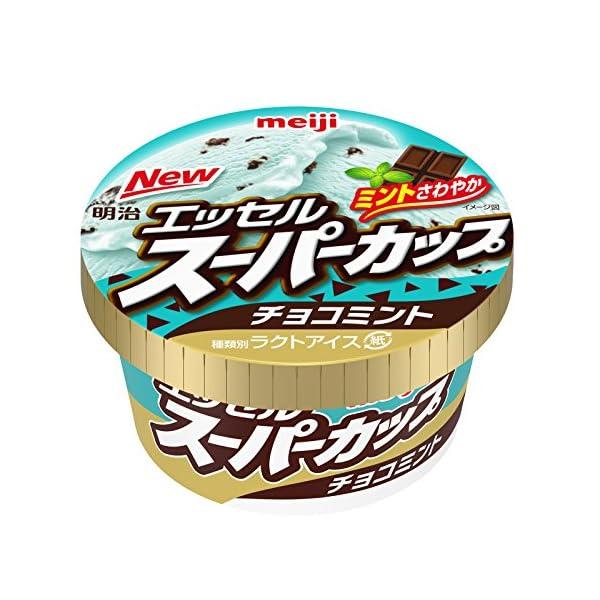 明治 エッセルスーパーカップ チョコミント 20...の商品画像
