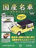 隔週刊国産名車コレクション全国版(268) 2016年 4/27 号 [雑誌]