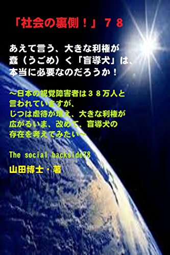[画像:「社会の裏側!」78……あえて言う、大きな利権が蠢(うごめ)く「盲導犬」は、本当に必要なのだろうか!: 日本の視覚障害者は38万人と言われていますが、じつは虐待が増え、大きな利権が広がるいま、改めて、盲導犬の存在を考えてみたい]