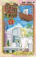 増田こうすけ劇場 ギャグマンガ日和 13 (ジャンプコミックス)