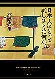 筑摩書房 高階 秀爾 日本人にとって美しさとは何か (単行本)の画像