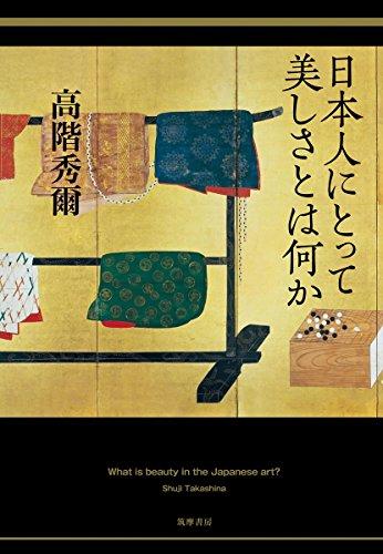 日本人にとって美しさとは何か (単行本) 高階 秀爾