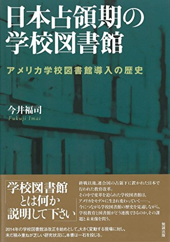 日本占領期の学校図書館 アメリカ学校図書館導入の歴史の詳細を見る