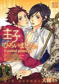 [大槻ミゥ]の王子ひろいました。 (drapコミックス)