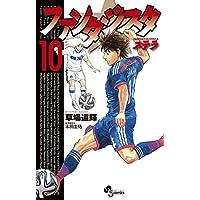 ファンタジスタ ステラ 10 (少年サンデーコミックス)