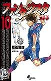 ファンタジスタ ステラ (10) (少年サンデーコミックス)