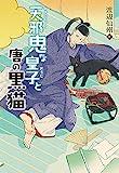 天邪鬼な皇子と唐の黒猫 (TEENS' ENTERTAINMENT)