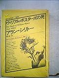 ウィリアム・ポスターズの死 (1969年) (現代の世界文学)