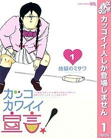 カッコカワイイ宣言!【期間限定無料】 1 (ジャンプコミックスDIGITAL)