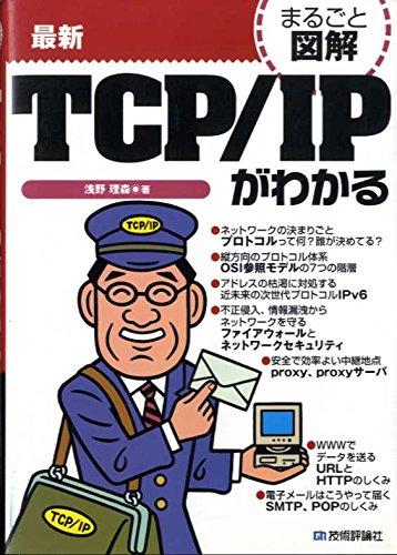まるごと図解 最新TCP/IPがわかるの詳細を見る