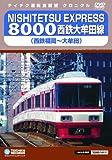 NISHITETU EXPRESS 8000 西鉄大牟田線 [DVD]