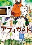 アフォガード 2巻 (デジタル版ガンガンコミックスONLINE)