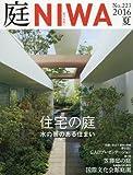 庭 No.223(2016年05月号) [雑誌] 住宅の庭 水の景のある住まい