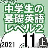 NHK 中学生の基礎英語 レベル2 2021年11月号 上