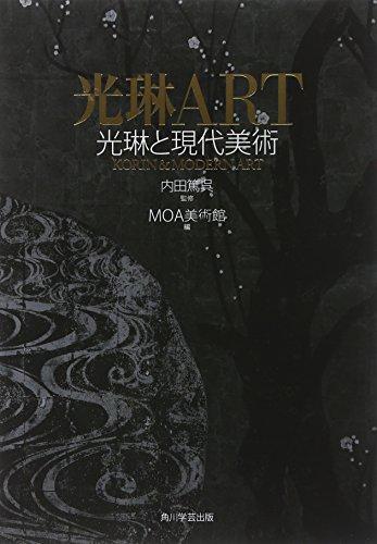 光琳ART 光琳と現代美術の詳細を見る