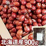 小豆 北海道産 900g