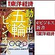 動き出した五輪ビジネス: (週刊東洋経済eビジネス新書No.45)