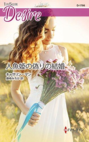 人魚姫の偽りの結婚 (ハーレクイン・ディザイア)