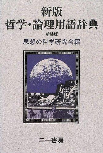 新版 哲学・論理用語辞典