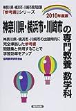 神奈川県・横浜市・川崎市の専門教養数学科 2010年度版 (県別参考書シリーズ)