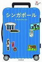 ハレ旅 シンガポール