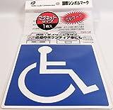 Amazon.co.jp車椅子マーク マグネットタイプ (国際シンボルマーク)