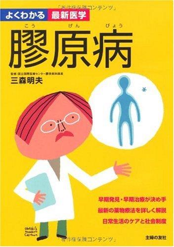 膠原病 (よくわかる最新医学)