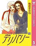 SWEETデリバリー 5 (クイーンズコミックスDIGITAL)