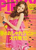 PINKY (ピンキー) 2008年 04月号 [雑誌]