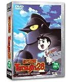 鐵人28号 (全26話/6DISC) (日本語音声)「海外版」【DVD】