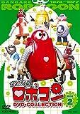 【Amazon.co.jp限定】がんばれ! ! ロボコン DVD-COLLECTION VOL.2[Amazon.co.jp限定特典:ミニチュア額縁(スタンドタイプ)]