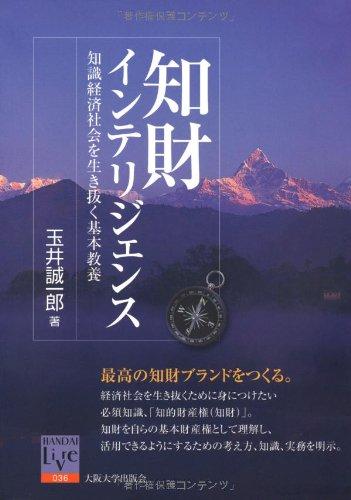 知財インテリジェンス-知識経済社会を生き抜く基本教養 (阪大リーブル036)の詳細を見る