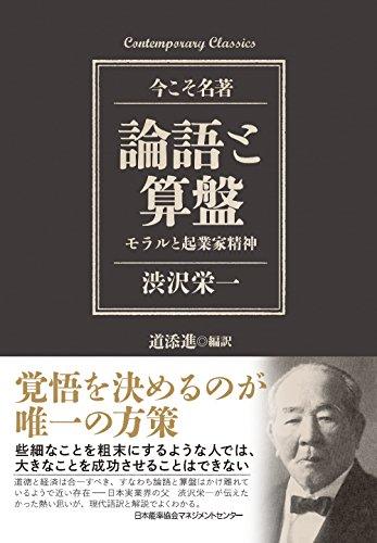 コンテンポラリー・クラシックス 論語と算盤 モラルと起業家精神 (Contemporary Classics 今こそ名著)