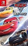 カーズ3 勝利への道 【Amazon.co.jp限定】キーチェーン 付 - Switch