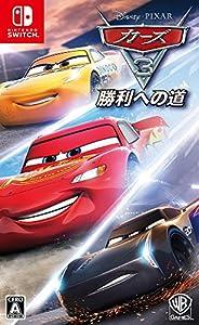 カーズ3 勝利への道 - Switch