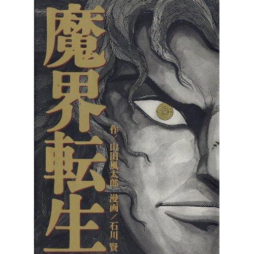 徳川 頼宣(漫画︰魔界転生)- ...