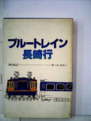 ブルートレイン長崎行 (1979年)の詳細を見る