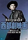 ハリウッド西部劇映画傑作シリーズ DVD-BOX Vol.18[DVD]