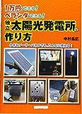1万円でできる!  ベランダでできる!  独立太陽光発電所の作り方 画像