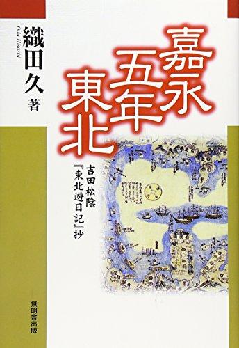 嘉永五年東北―吉田松陰『東北遊日記』抄