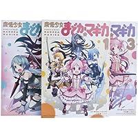魔法少女まどか☆マギカ コミック 全3巻 完結セット (まんがタイムKRコミックス フォワードシリーズ)