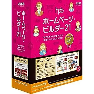 ホームページ・ビルダー21 バリューパック バ...の関連商品1